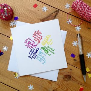 Personalised Hanukkah Chanukkah Word Art Snowflake Card - christmas cards