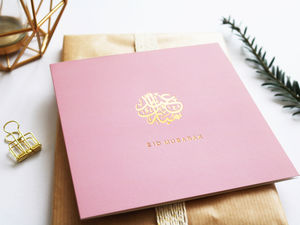 Eid Mubarak Card Blush Pink With Gold Foil Typography - blank cards
