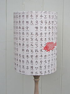 Chinese Character Lampshade