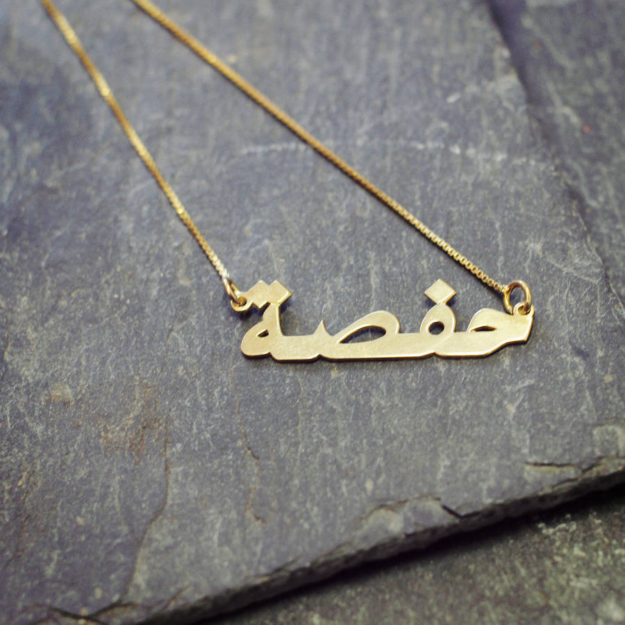 Personalised Arabic Name Necklace by Anna Lou Of London