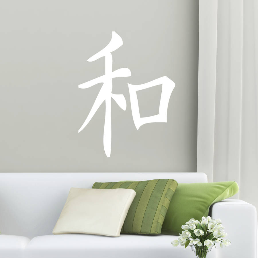 Peace Japanese Symbol Wall Sticker By Tadah Wall Art - Japanese wall decals