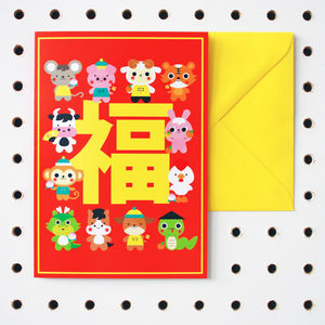 Chinese New Year Zodiac Animal Cards